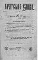 Братское слово. 1892. 02.pdf