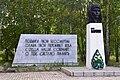Бюст дважды героя Советского союза С.В. Хохрякова.jpg