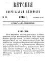 Вятские епархиальные ведомости. 1866. №19 (офиц.).pdf
