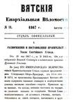 Вятские епархиальные ведомости. 1867. №16 (офиц.).pdf