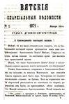 Вятские епархиальные ведомости. 1871. №02 (дух.-лит.).pdf