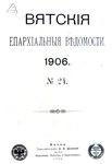 Вятские епархиальные ведомости. 1906. №24 (офиц.).pdf