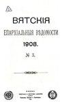 Вятские епархиальные ведомости. 1908. №03 (офиц.).pdf
