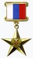 Герой Труда Российской Федерации.png