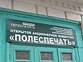 Гомель. Советская 1. Здание городской думы 08.jpg