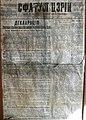Декларация о провозглашении Молдавской Народной Республики.jpg