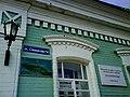 Дом Корниловых ул.Семакова,14 табличка.JPG