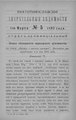 Екатеринославские епархиальные ведомости Отдел неофициальный N 5 (1 марта 1892 г).pdf