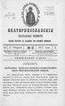 Екатеринославские епархиальные ведомости Отдел официальный N 6 (21 февраля 1912 г) Год 40.pdf