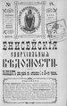 Енисейские епархиальные ведомости. 1915. №15.pdf