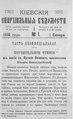 Киевские епархиальные ведомости. 1899. №01. Часть неофиц.pdf