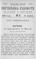 Киевские епархиальные ведомости. 1899. №08. Часть неофиц.pdf