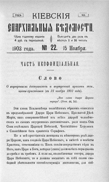 File:Киевские епархиальные ведомости. 1902. №22. Часть неофиц.pdf