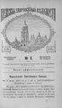 Киевские епархиальные ведомости. 1904. №08. Часть офиц.pdf