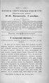 Киевские епархиальные ведомости. 1904. №49. Часть неофиц.pdf