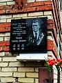 Мемориальная табличка на доме Победы 1.jpg