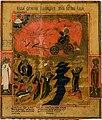 Огненное восхождение Пророка Ильи начало XIX в.jpeg