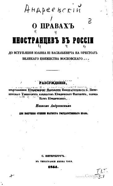 File:О правах иностранцев в России (Андреевский 1854).djvu