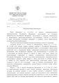Письмо Министерства юстиции Российской Федерации от 1 ноября 2018 года.pdf