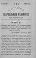 Полтавские епархиальные ведомости 1902 № 29 Отдел неофициальный. (10 октября 1902 г.).pdf
