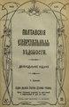 Полтавские епархиальные ведомости 1915 № 11 Отдел официальный, неофициальный. (1 июня 1915 г.).pdf