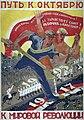 Путь к октябрю, к мировой революции (плакат).jpg