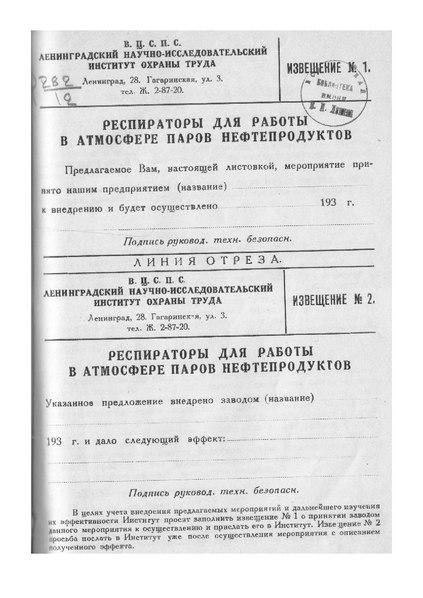 File:Респиратор для защиты от нефтепродуктов 1935.pdf