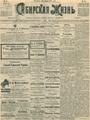 Сибирская жизнь. 1901. №048.pdf
