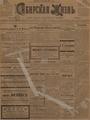 Сибирская жизнь. 1901. №121.pdf