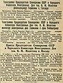 Советская Белоруссия. Благодарность Гитлеру (1940).jpg