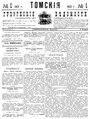 Томские губернские ведомости, 1901 № 06 (1901-02-08).pdf