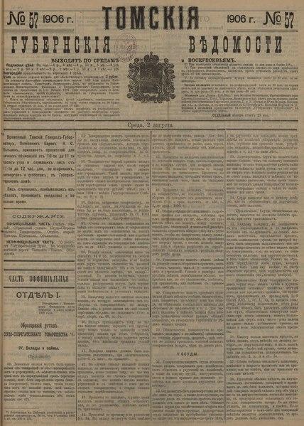 1 августа 1906:
