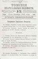 Томские епархиальные ведомости. 1901. №20.pdf