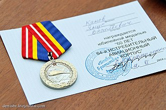 Soviet Union in the Korean War - Modern Commemorative Medal for 64th Fighter Group