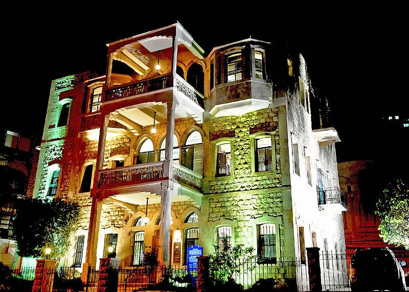 File:בית מג'דאלני בחיפה.jpg
