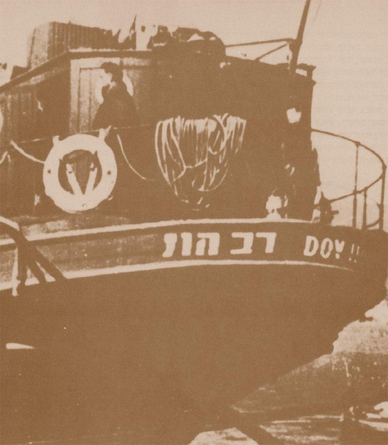 דב הוז אוניית מעפילים 1946 ארכיון ההגנה