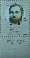 י.ל. גורדון.JPG
