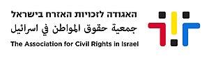 לוגו האגודה לזכויות האזרח בישראל.jpg