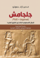 جلجامش - البطل الأسطوري الخالد.png