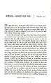 কাশ্মীরনামা — অফরুটে পায়ে পায়ে - ইন্দ্রজিৎ দাস.pdf