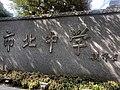 上海市市北中學.jpg