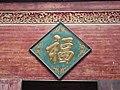 小徽園 Xiaohui Mansion and Garden - panoramio.jpg