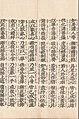 方便品第二 large Accordion Book of Hokekyou or Lotus Sutra printed in Edo Era 28cm 法華経 折り本 江戸期 刊本 01.jpg