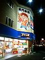 杉山たばこ店 - panoramio.jpg
