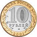 10 Rouble 2001.JPG