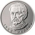 10 hryvnia coin of Ukraine, 2018 (reverse).jpg