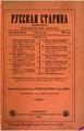 1888, Russkaya starina, Vol 59. №7-9.pdf