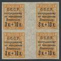 1924 leningrad hgutterblock thinpaper 3k nh.jpg