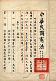 1946 National Assembly Constitution.jpg