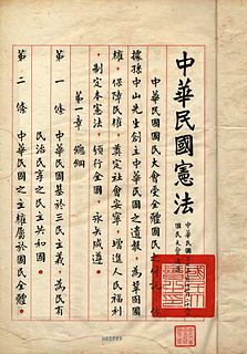 Constitution of the Republic of China constitution